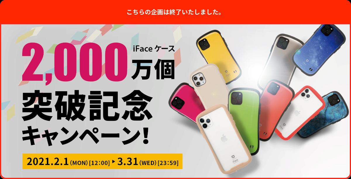iFaceケース 2000万個突破記念キャンペーン!