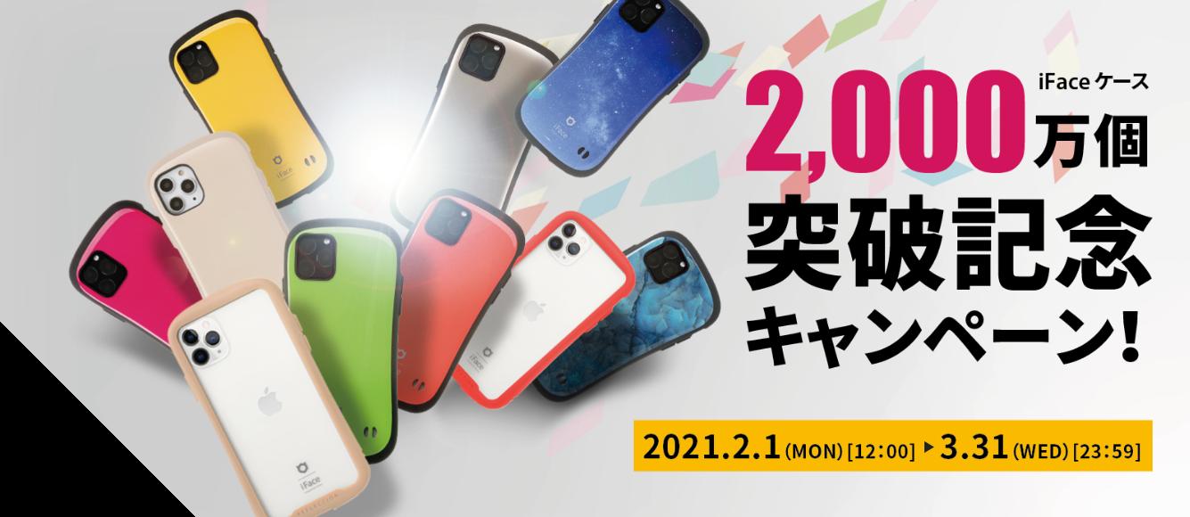 iFaceケース 2000万個突破記念キャンペーン!画像