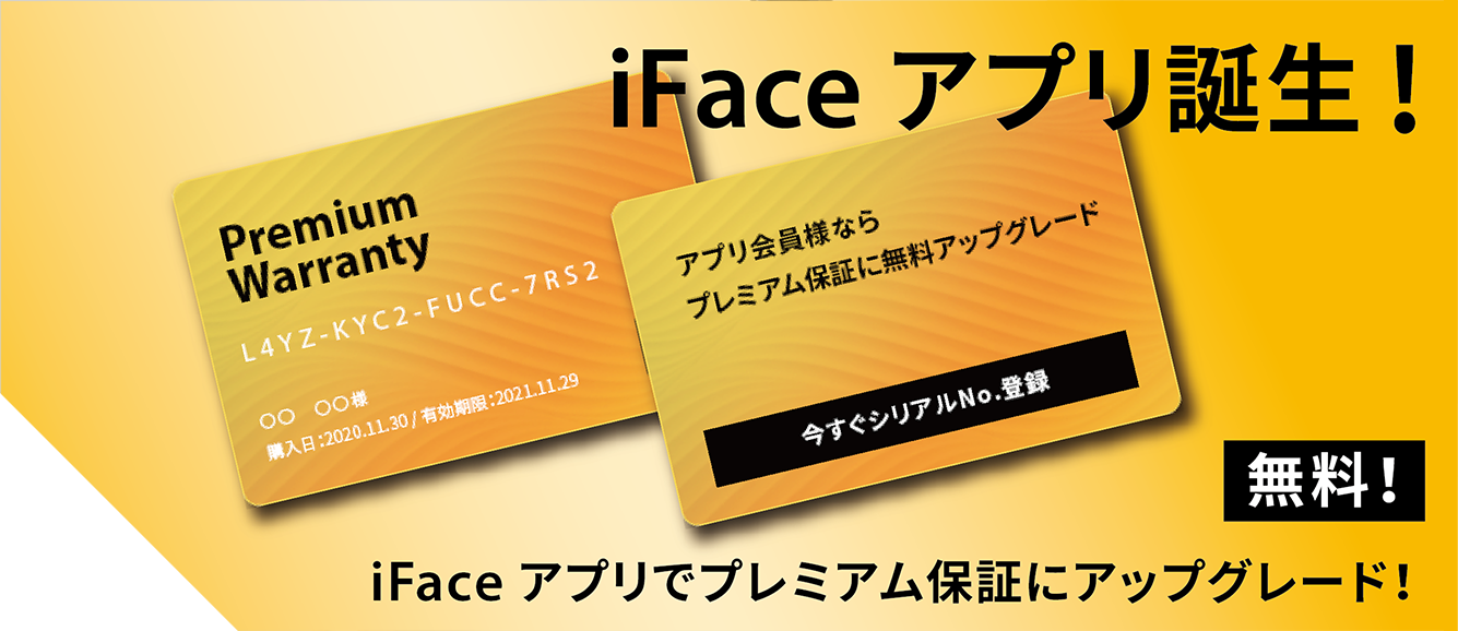 iFaceアプリ誕生!画像