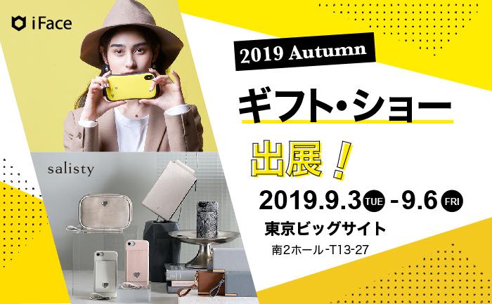 Hameeギフトショー出展2019秋