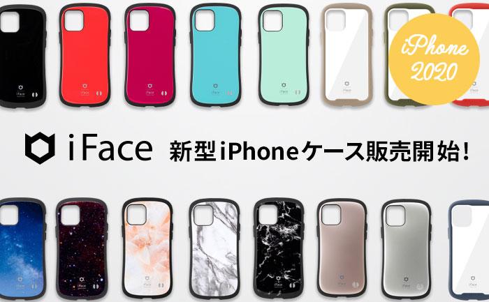 【iFace】新型iPhone 12/12 mini /12 Pro/12 Pro Max対応ケース発売