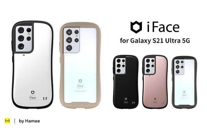 「Galaxy S21 Ultra 5G 専用 iFace First Class Standard /iFace Reflection 」