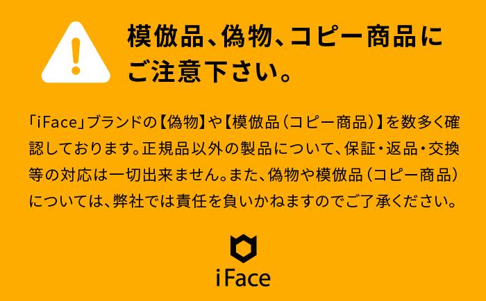 iFaceの模倣品・偽物・コピー商品に対する注意喚起